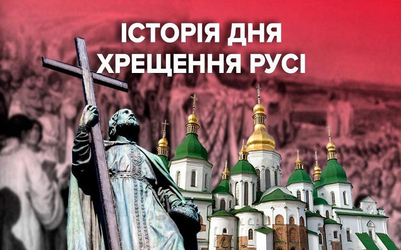 Хрищення Русі-початок  геноциду українців